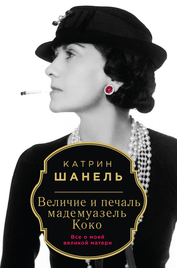 Обложка книги Величие и печаль мадемуазель Коко, автор Шанель, Катрин