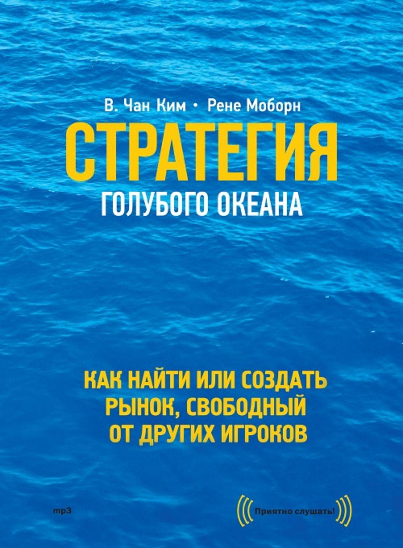 Стратегия голубого океана скачать mp3 торрент