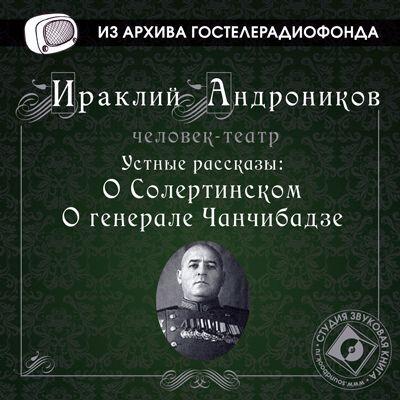 Ираклий Андроников Устные рассказы