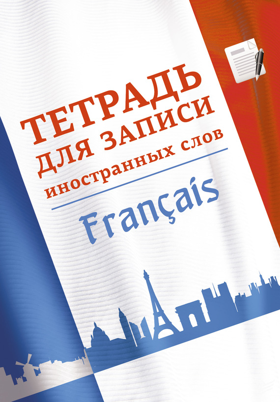 Тетрадь для записи иностранных слов. Французский язык развивается спокойно и размеренно