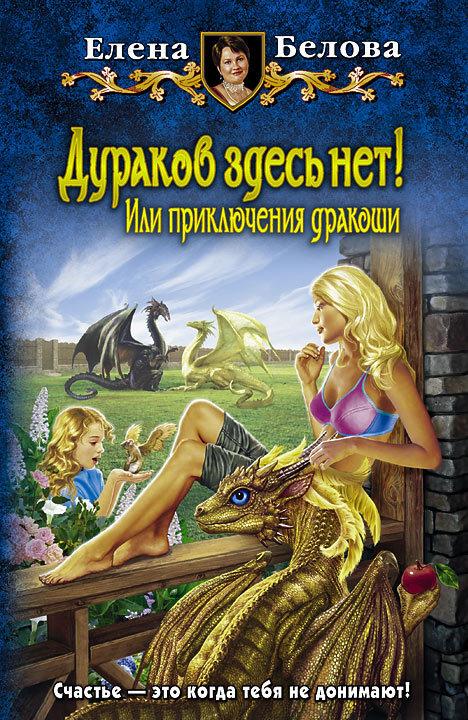 скачай сейчас Елена Белова бесплатная раздача
