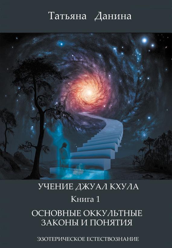 Татьяна Данина Основные оккультные законы и понятия