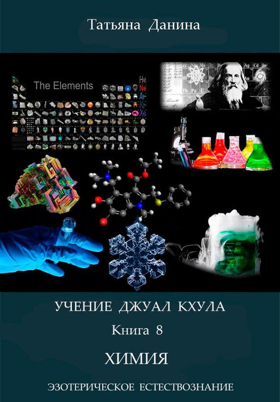 Татьяна Данина Химия