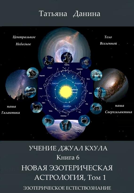 Татьяна Данина Новая Эзотерическая Астрология. Том 1