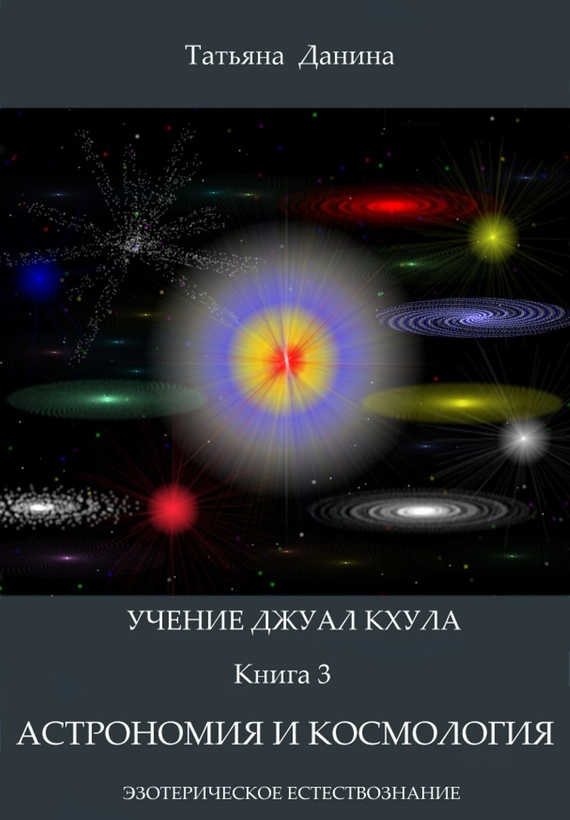 Татьяна Данина Астрономия и космология
