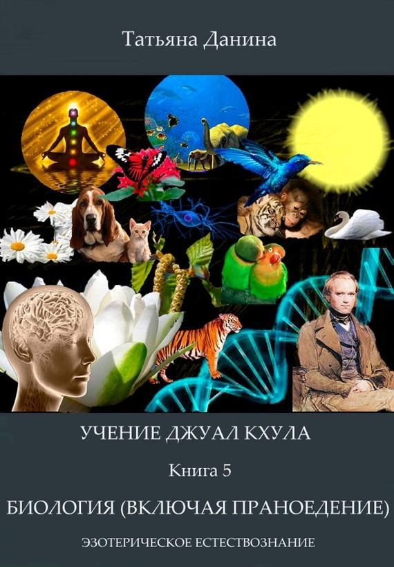 Татьяна Данина Биология (включая праноедение)