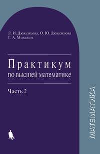 Дюженкова, Л. И.  - Практикум по высшей математике. Часть 2. Учебное пособие