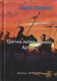 Марценюк, Валерій  - Трагічна любов отамана Артема