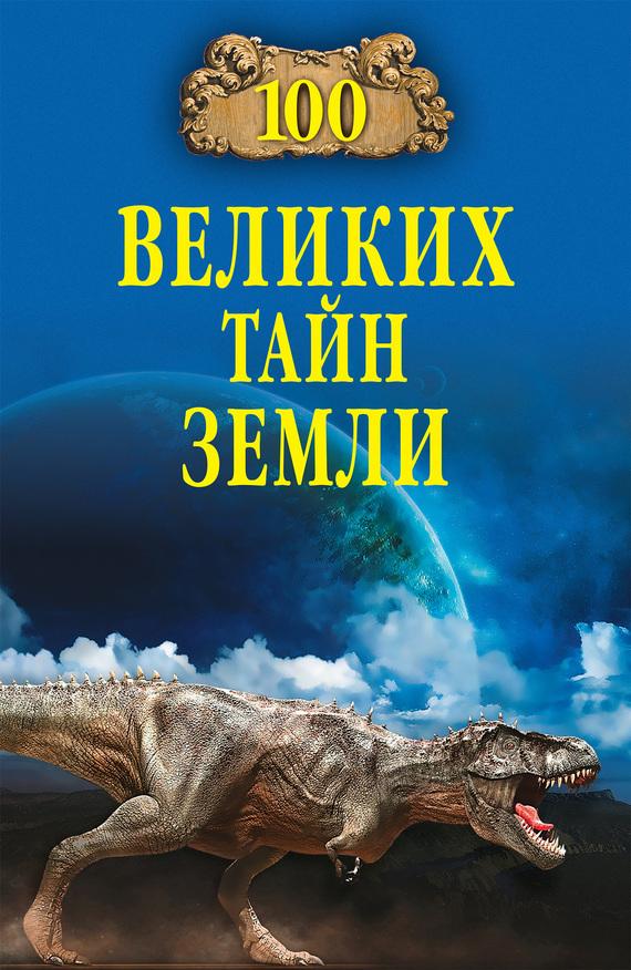 Александр Волков - 100 великих тайн Земли