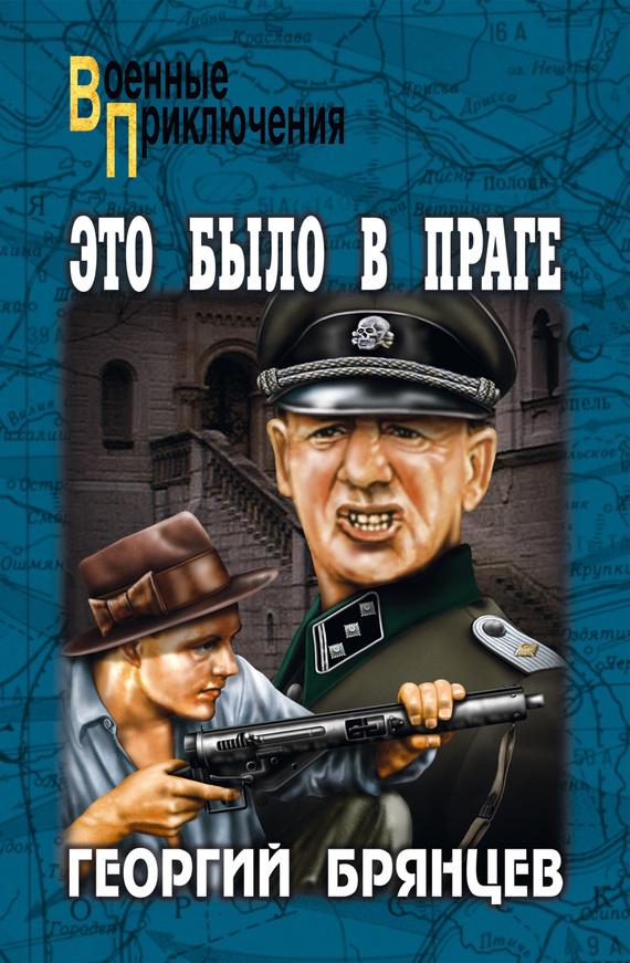 Георгий Брянцев - Это было в Праге. Том 1. Книга 1. Предательство. Книга 2. Борьба