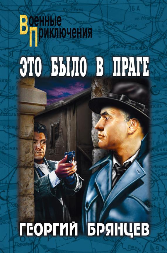 Георгий Брянцев бесплатно