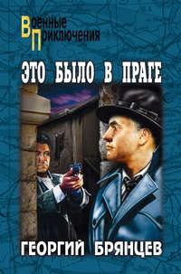 Брянцев, Георгий  - Это было в Праге. Том 2. Книга 3. Свет над Влтавой