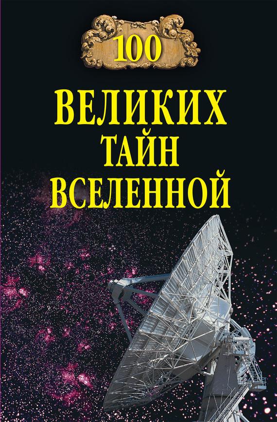 100 великих тайн Вселенной