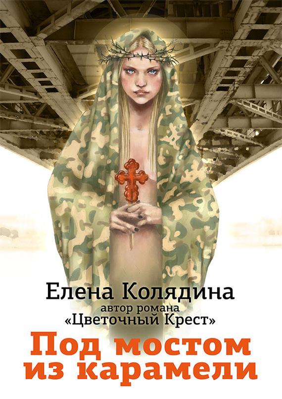 Елена Колядина Под мостом из карамели