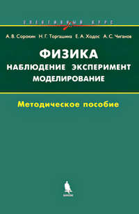 Сорокин, А. В.  - Физика: наблюдение, эксперимент, моделирование. Методическое пособие