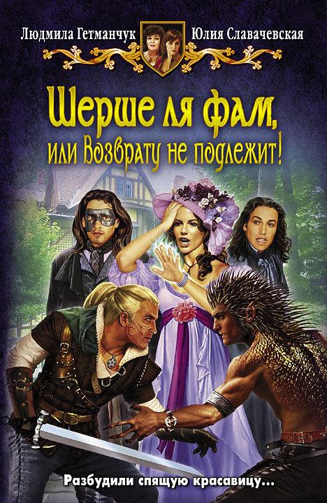 Юлия Славачевская Шерше ля фам, или Возврату не подлежит! юлия комольцева я балдею от его ямочек