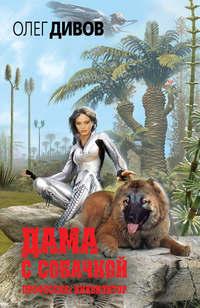 Дивов, Олег  - Дама с собачкой