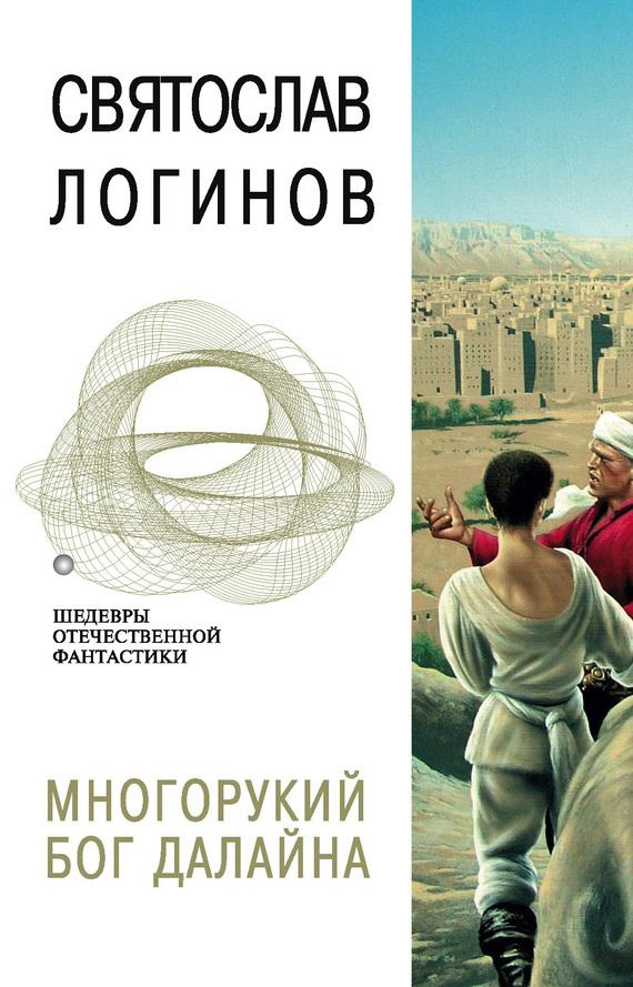 просто скачать Святослав Логинов бесплатная книга