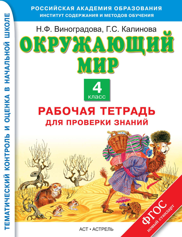 Учебник по окружающему миру 4 класс н.ф виноградова скачать