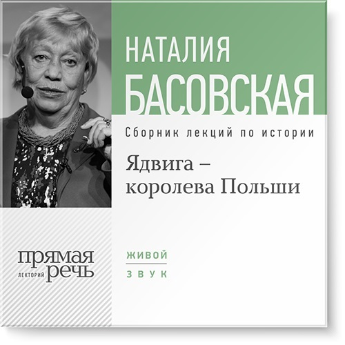 Наталия Басовская Ядвига – королева Польши when your loved one has dementia – a simple guide for caregivers