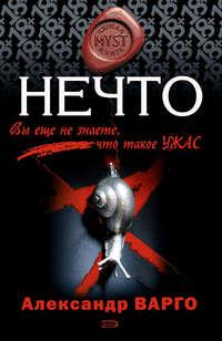 Варго, Александр  - Нечто