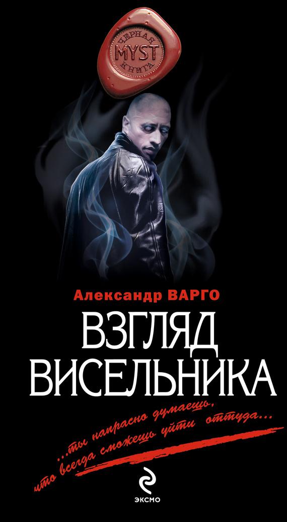 Александр Варго Взгляд висельника александр гаррос непереводимая игра слов