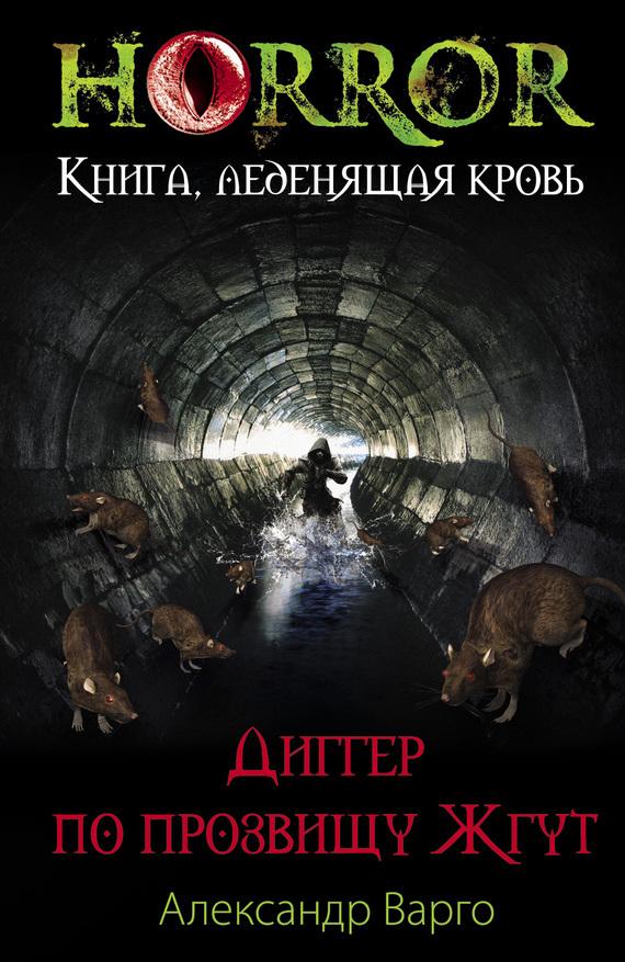 Александр Варго Диггер по прозвищу Жгут как авто со свалки