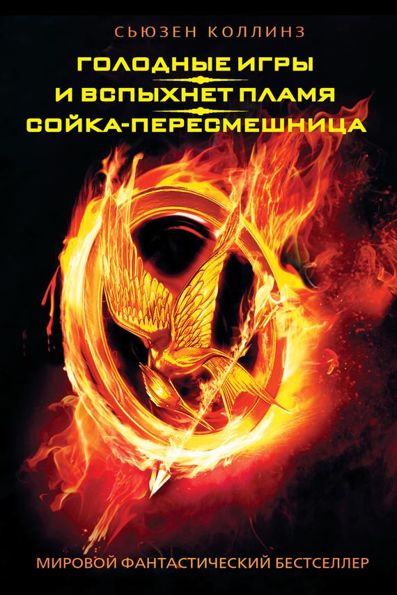 Обложка книги Голодные игры. И вспыхнет пламя. Сойка-пересмешница (сборник), автор Коллинз, Сьюзен