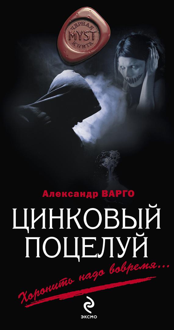 Александр Варго Цинковый поцелуй