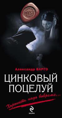 Варго, Александр  - Цинковый поцелуй