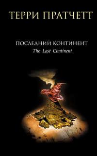 - Последний континент