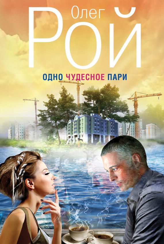 Обложка книги Одно чудесное пари, автор Рой, Олег