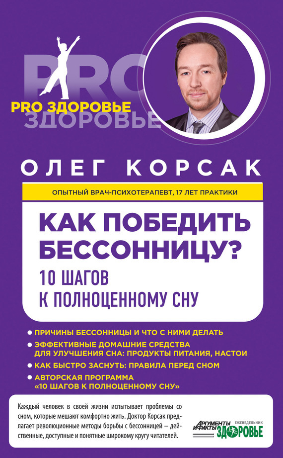 Олег Корсак бесплатно