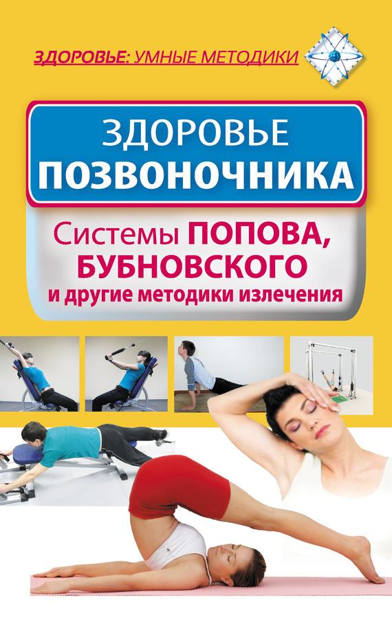 Отсутствует Здоровье позвоночника. Системы Попова, Бубновского и другие методики излечения йогические практики упражнения для позвоночника сахарова т а