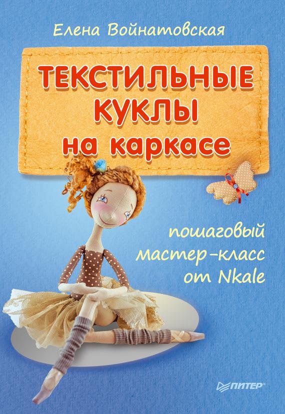 Текстильные куклы на каркасе: пошаговый мастер-класс от Nkale