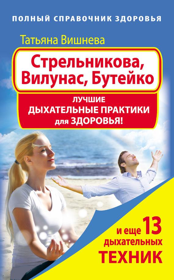 Стрельникова, Вилунас, Бутейко. Лучшие дыхательные практики для здоровья развивается неторопливо и уверенно