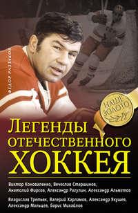 - Легенды отечественного хоккея