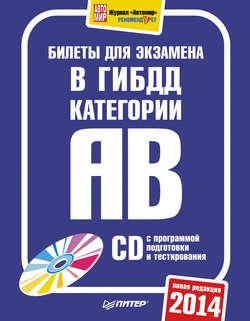 Билеты для экзамена в ГИБДД 2014. Категории А и B