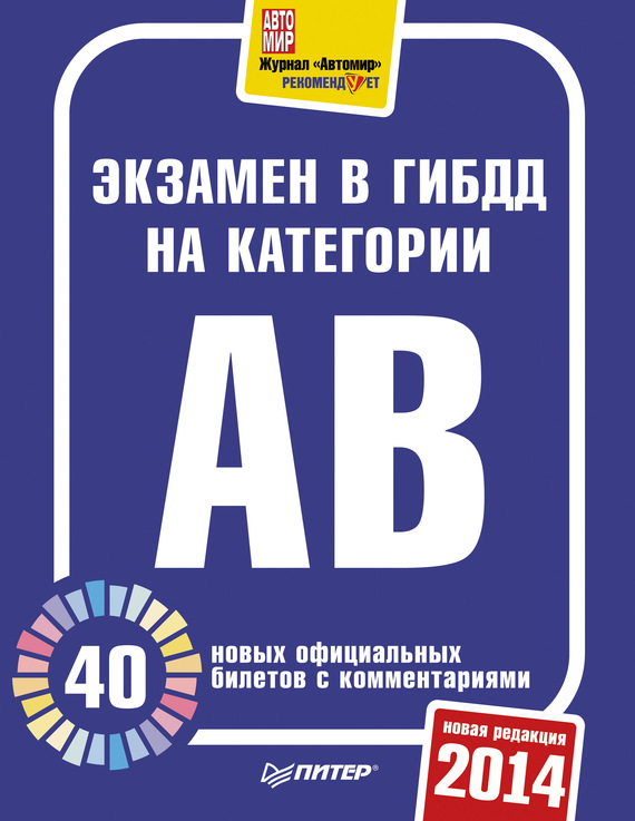 Скачать Экзамен в ГИБДД 2014. 40 новых официальных билетов с комментариями. Категории А, B бесплатно Автор не указан