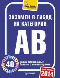 Отсутствует - Экзамен в ГИБДД 2014. 40 новых официальных билетов с комментариями. Категории А, B