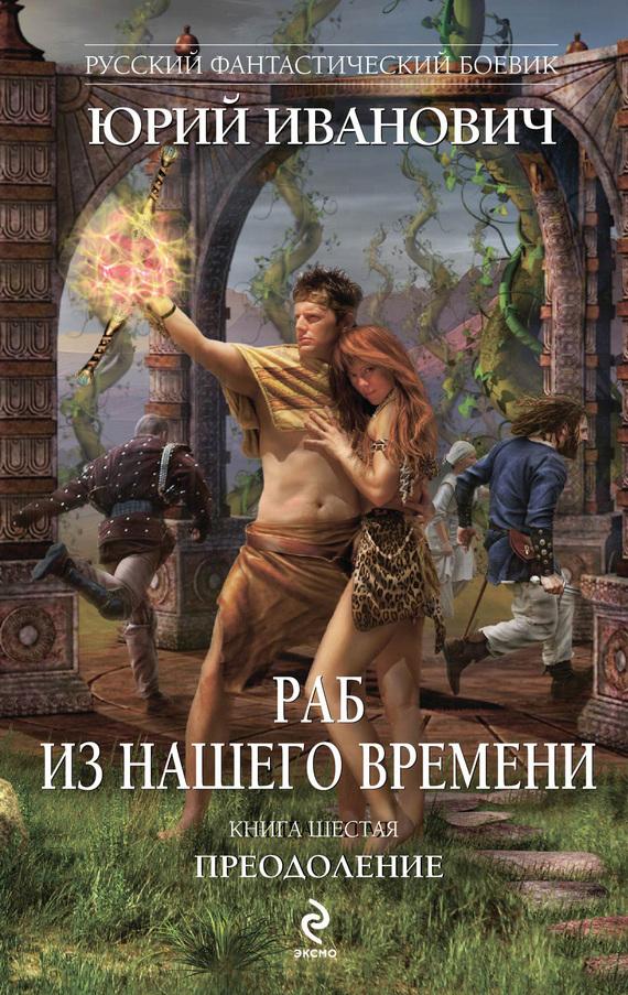 Юрий Иванович Преодоление юрий иванович обладатель