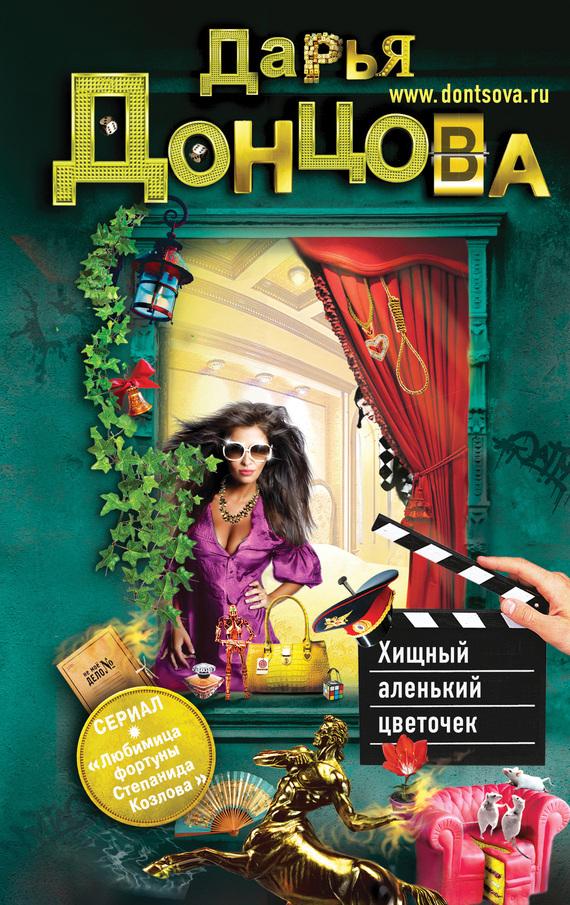 Обложка книги Хищный аленький цветочек, автор Донцова, Дарья