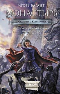 Вагант, Игорь  - Монастырь