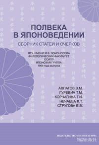 Алпатов, Владимир  - Полвека в японоведении. Сборник статей и очерков