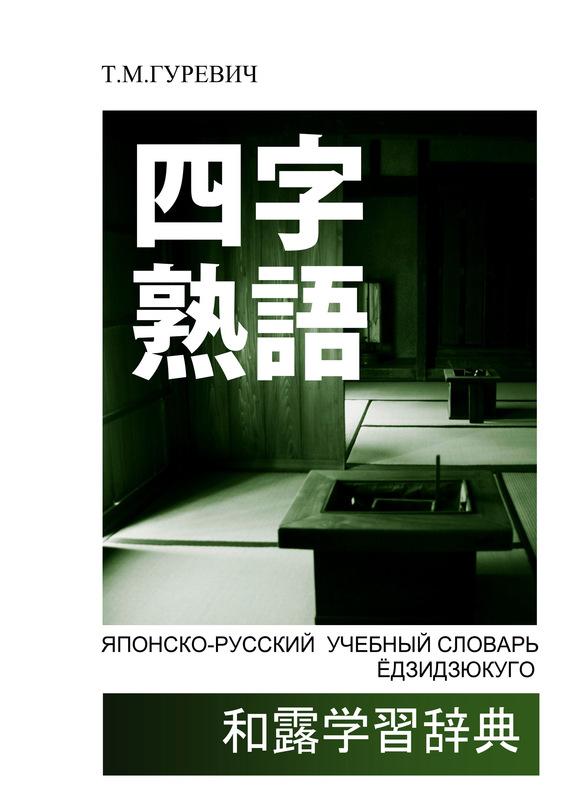 Японско-русский учебный словарь ёдзидзюкуго