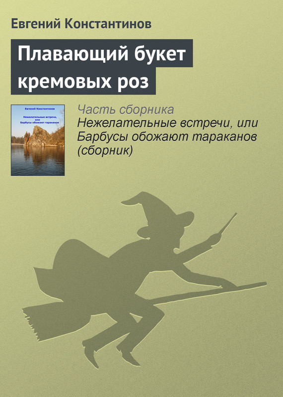 Евгений Константинов Плавающий букет кремовых роз евгений константинов витуля