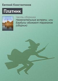 Константинов, Евгений  - Платник