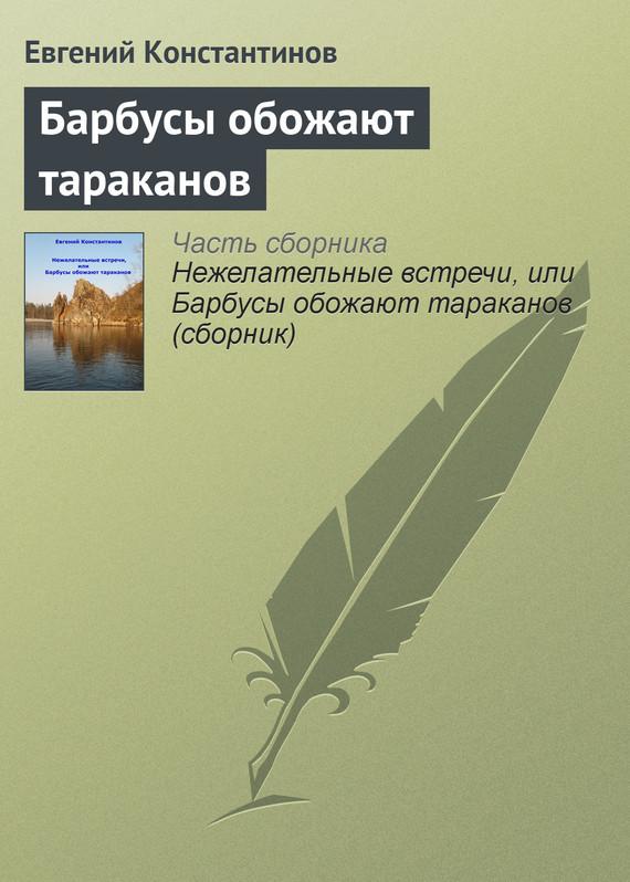 Евгений Константинов Барбусы обожают тараканов евгений константинов витуля