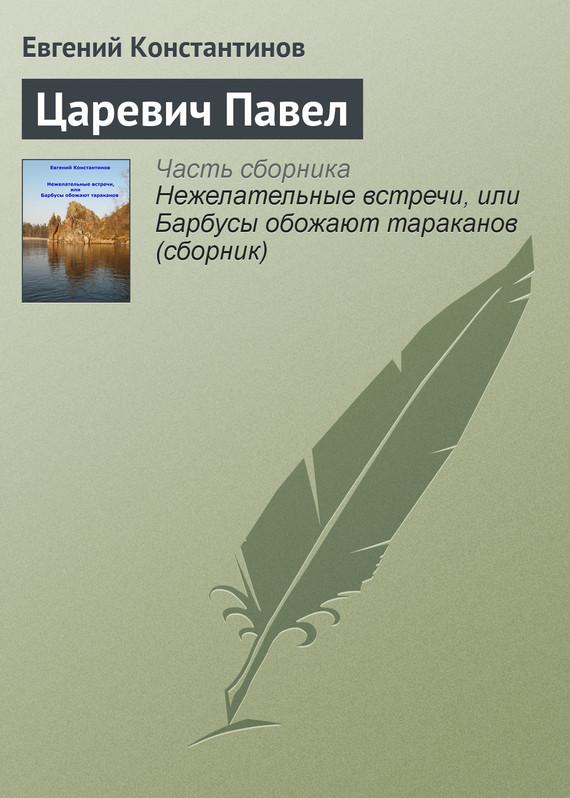 Евгений Константинов Царевич Павел евгений константинов витуля