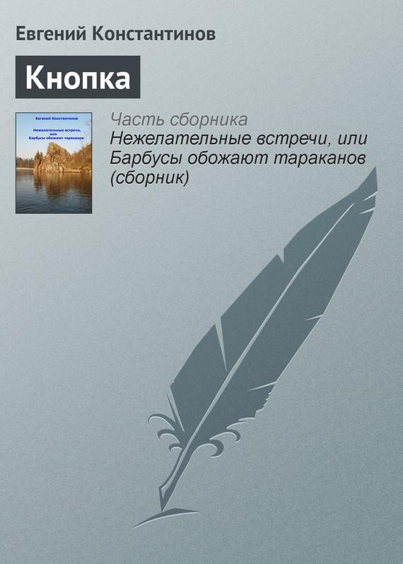 Евгений Константинов Кнопка евгений константинов витуля